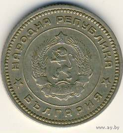 Болгария 20 стотинки 1974г.  распродажа