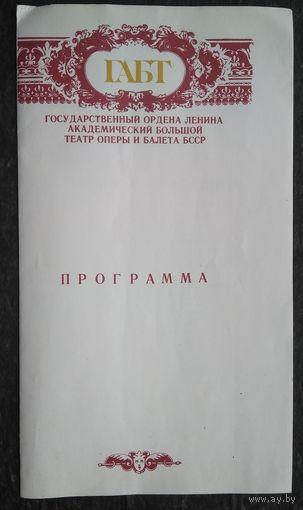 """Программка балета ГАБТ """"Спящая красавица + приглашение на него. 1990 г."""