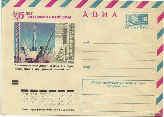 """Почтовый конверт """"15 лет космической эры"""" 1972г."""