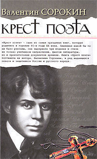 Крест поэта. Валентин Сорокин