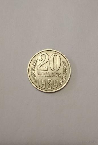 СССР / 20 копеек / 1989 год