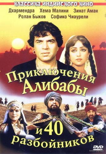Приключения Алибабы и 40 разбойников / Alibaba Aur 40 Chor (Индия-СССР, 1980) Скриншоты внутри