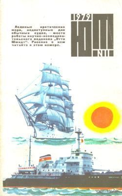 "Журнал ""Юный техник"", 1979, #11"