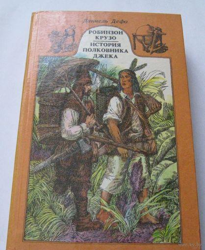 Робинзон Крузо и История полковника Джека