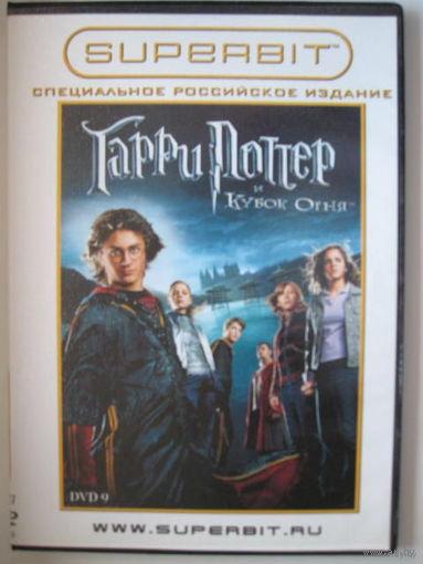 """Гарри Поттер и кубок огня (Harry Potter And The Goblet Of Fire) DVD-9 """"Superbit - специальное российское издание""""."""