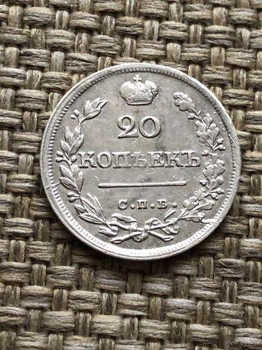 20 копеек 1826 красивая не частая с рубля