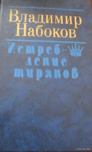 В. Набоков. Истребление тиранов
