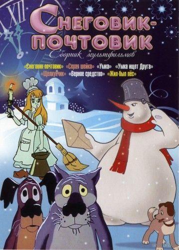 Серая шейка. Умка. Умка ищет друга. Снеговик-почтовик. Щелкунчик. Жил-был пес. Верное средство. Скриншоты внутри