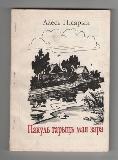 """Алесь Пісарык """"Пакуль гарыць мая зара"""" 1995"""