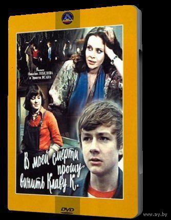 В моей смерти прошу винить Клаву К. (1979) Скриншоты внутри