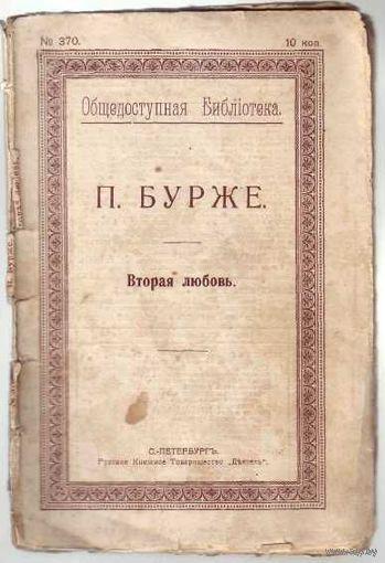 П.Бурже. Вторая любовь. /Серия: Общедоступная библиотека No 370/.  1914г.