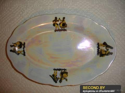 Тарелка Блюдо для рыбы Селёдочница Югославия Винтаж