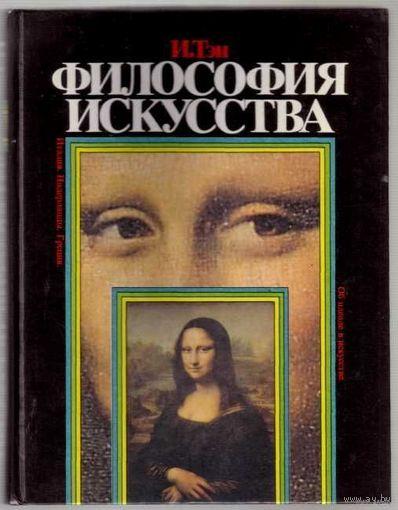 Тэн И. Философия искусства. 1996г.