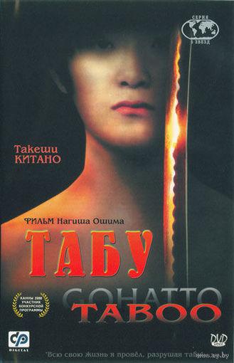 Табу / Gohatto (Нагиса Осима / Nagisa Oshima)