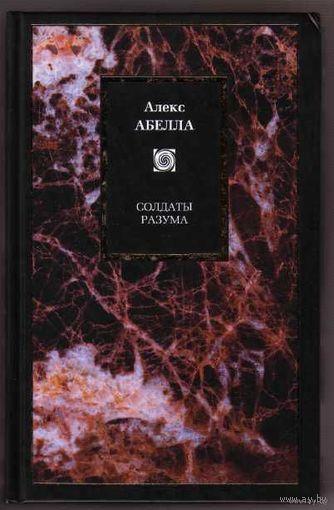 Абелла А. Солдаты разума. /Серия: Philosophy/ 2009г.