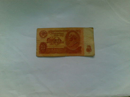 СССР 10 рублей 1961г. распродажа  No 2