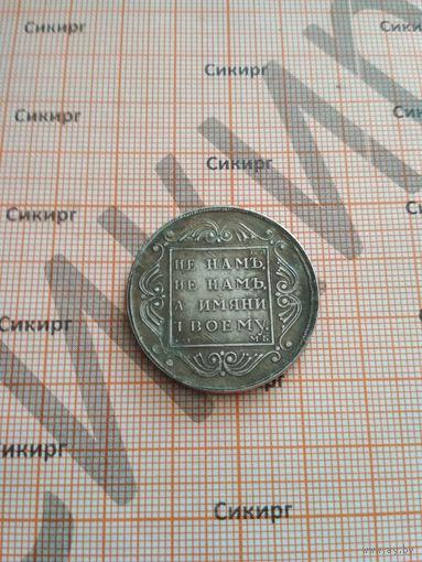 Копия Полтина 1798