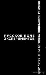 Летов Егор, Дягилева Яна, Рябинов Константин. Русское поле экспериментов.