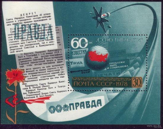 Блок 1978 год 60 лет Союзпечати