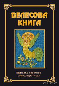 Велесова книга. (Перевод и прочтение А. Асова). /Миниатюрное издание/ 2010г.
