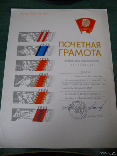 Почётная грамота обкома ЛКСМБ 1986г.