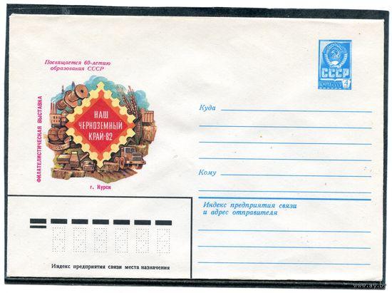 ХМК 1982. Филвыставка Наш черноземный край. Курск