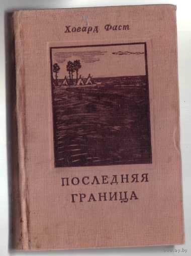 Фаст Х. Последняя граница. 1948г.