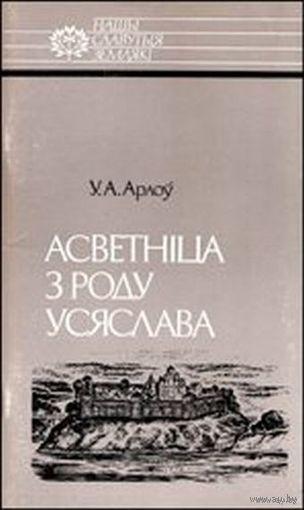 """У.Арлоў - Асветніца з роду Усяслава (""""Нашы славутыя землякі"""")"""
