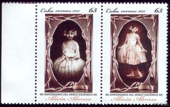 Сцепка из 2-х марок 2011 год Куба Балерина