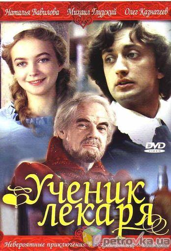 Ученик лекаря (реж. Борис Рыцарев, 1983). Скриншоты внутри