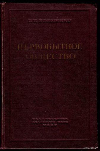 Ефименко П. Первобытное общество. Очерки по истории палеолитического времени.  1953 г.