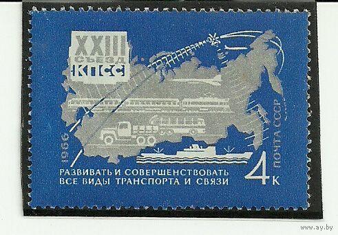 XXIII съезд КПСС. 1966 негаш. космос СССР
