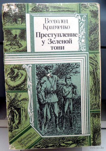Преступление у Зелёной тони. Тайна одной башни. В. Кравченко. Книга из серии Библиотека приключений и фантастики.