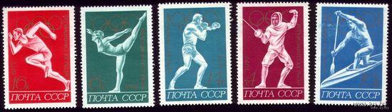 5 марок 1972 год Олимпиада в Мюнхене