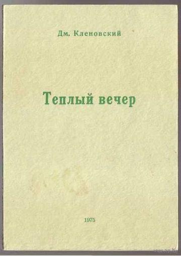 Кленовский Д. Теплый вечер. Стихотворения. /Мюнхен 1975г./