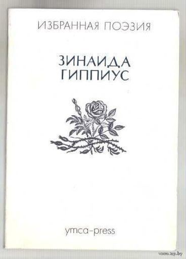 Гиппиус Зинаида. Избранная поэзия. /Париж 1984г./