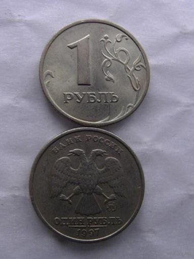 Россия 1 рубль 1997г. (ММД) не магнитная   распродажа