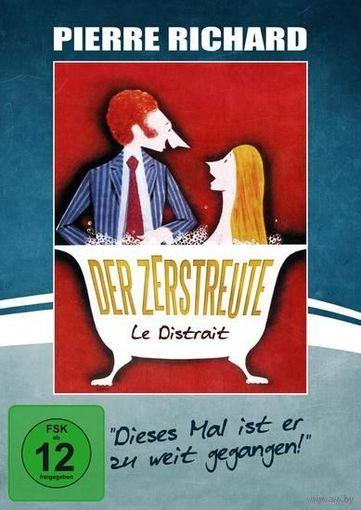 Рассеянный / Distrait, Le (реж. Пьер Ришар, 1970) Скриншоты внутри
