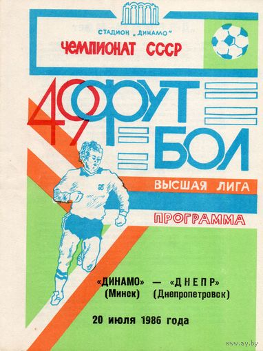Динамо Минск - Днепр Днепропетровск 20.07.1986г.