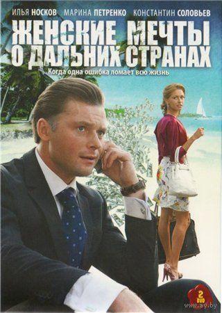 Женские мечты о дальних странах (реж. Владимир Шевельков, 2010). Все 12 серий. Скриншоты внутри