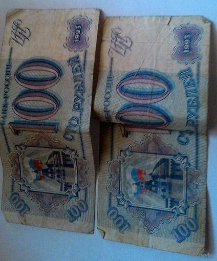 Банкноты Россиии 1993г