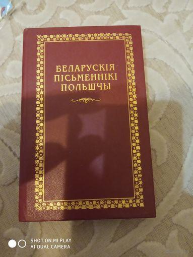 Беларускi кнiгасбор
