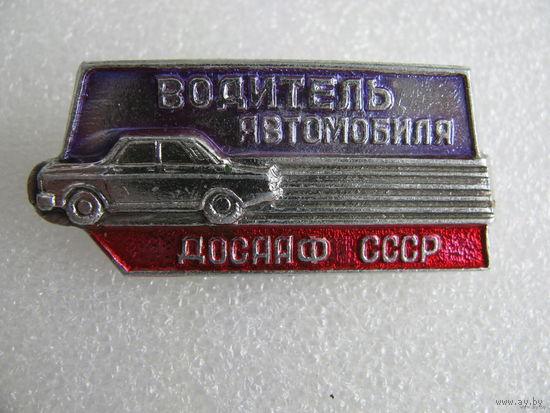 Знак. ДОСААФ СССР. Водитель автомобиля (1)