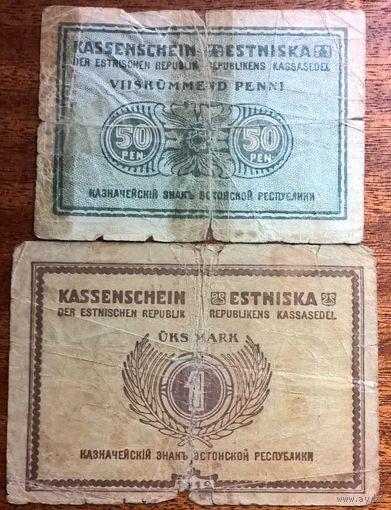 0,5 и 1 марка 1919г