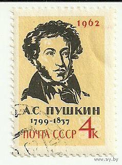 Пушкин 1962 СССР