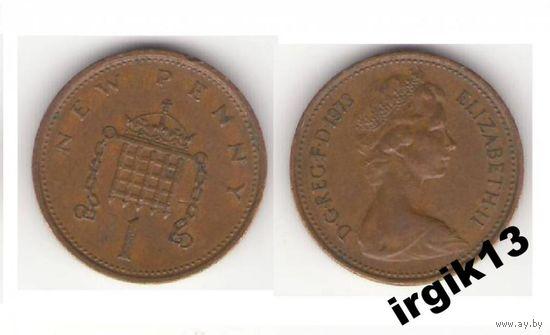 1 пенни 1973 года. Великобритания