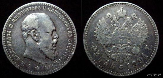 1 рубль 1891г