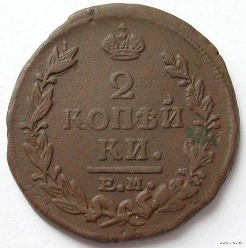 085 2 копейки 1820 года. ЕМ-НМ.