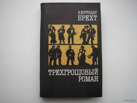 Б. Брехт Трехгрошовый роман