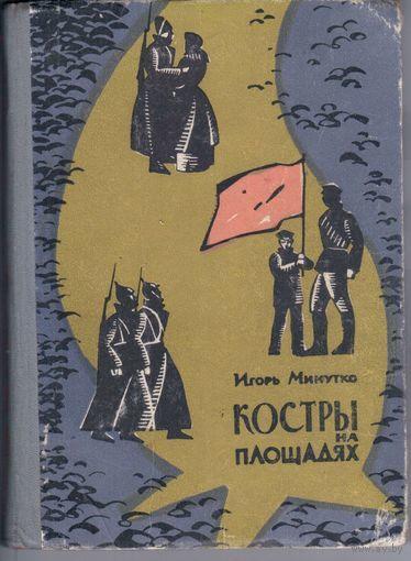 Костры на площадях. Детская книга, 1965 г.